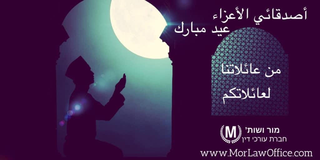 Eid Al Adha Eid Al Adha 2019