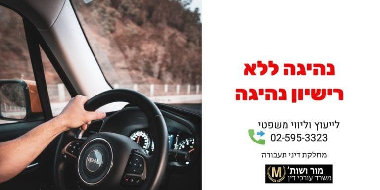 נהיגהללארישיוןנהיגה