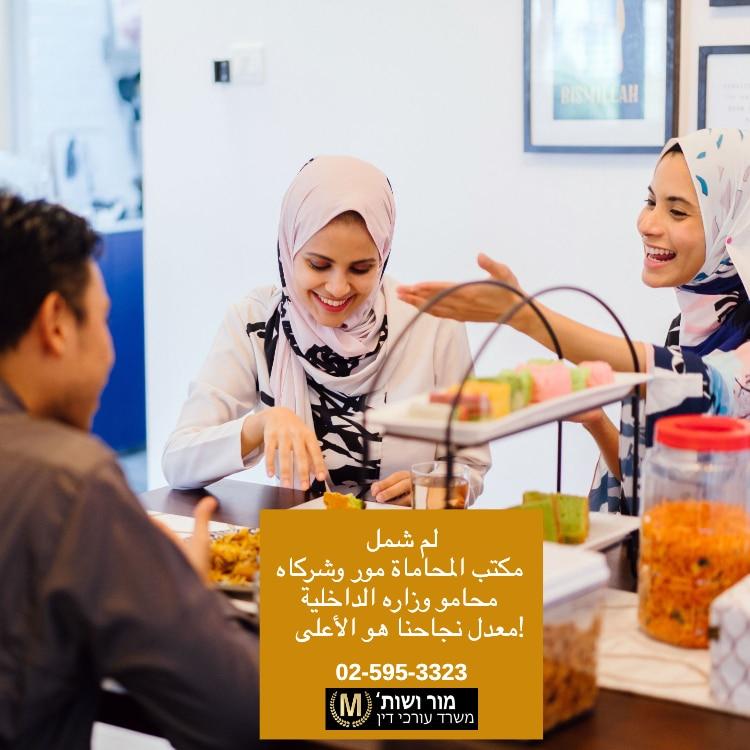 muslim family israel