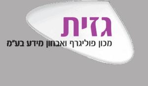 פוליגרף בירושלים גזית e1606907414889