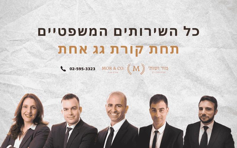 עמוד הבית עורך דין בירושלים