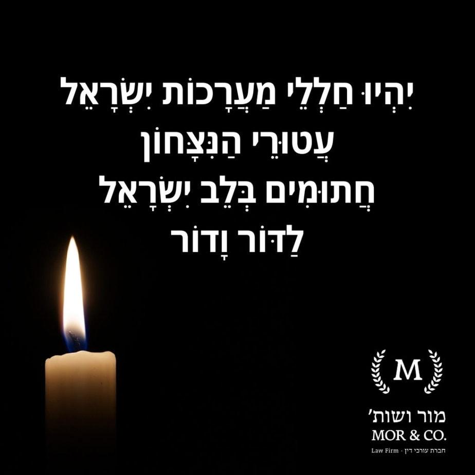 יום הזיכרון לחללי מערכות ישראל ופעולות האיבה יִהְיוּ חַלְלֵי מַעֲרָכוֹת יִשְׂרָאֵל עֲטוּרֵי הַנִּצָּחוֹן חֲתוּמִים בְּלֵב יִשְׂרָאֵל לַדּוֹר וָדוֹר