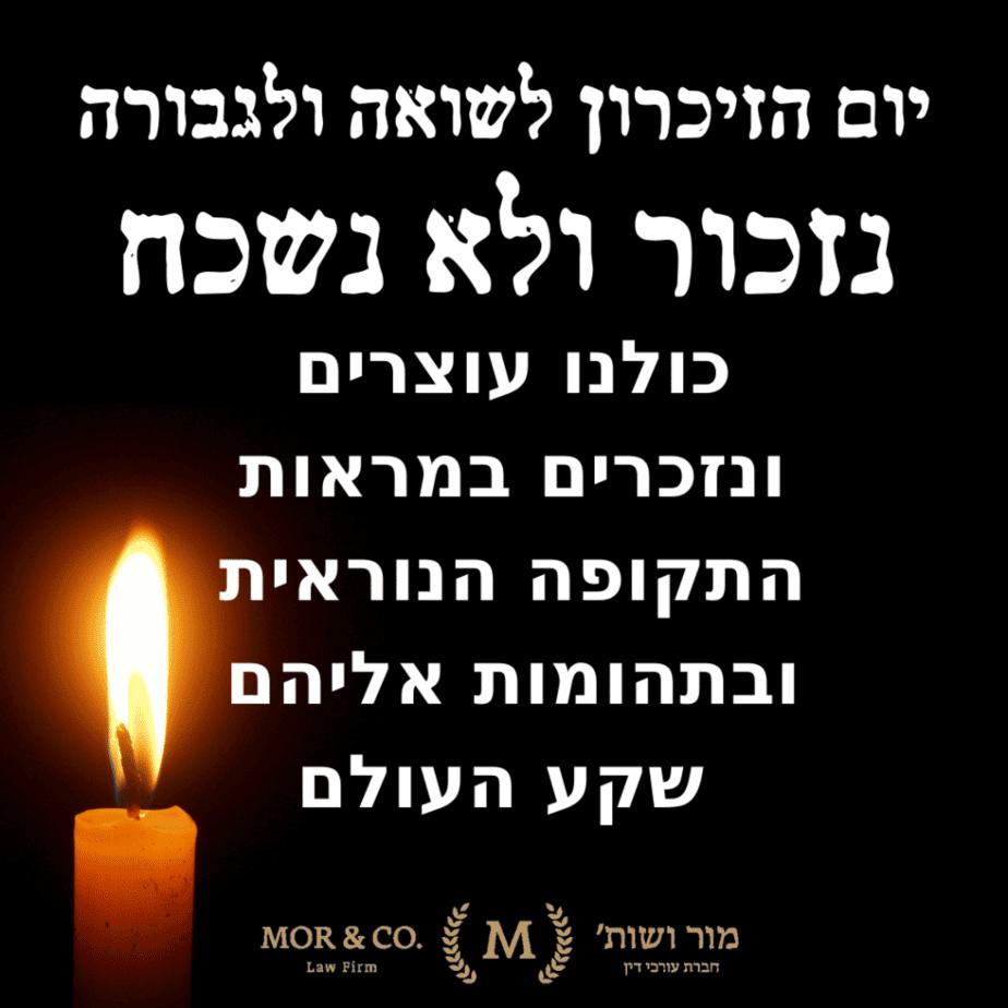 יום הזיכרון לשואה ולגבורה 2021 נזכור ולא נשכח