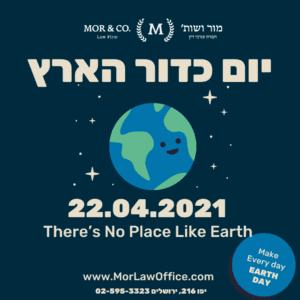 עמוד הבית Earth Day Instagram and Facebook