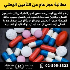 עמוד הבית ביטוח לאומי3 נכות ערבית