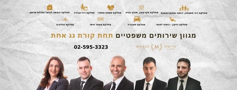 תביעות ביטוח לאומי - כל מה שצריך לדעת Hebrew facebook cover