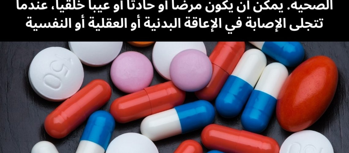 ביטוח לאומי3 - נכות - ערבית