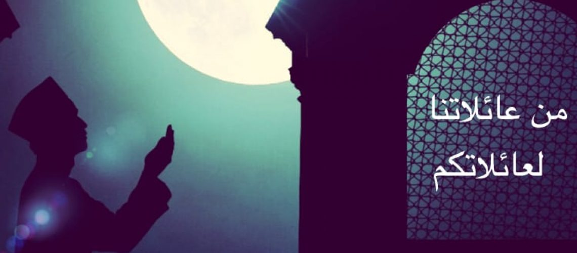 Eid Al Adha 2019 - Blog